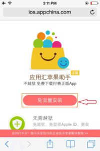 download-appchina-ios-9-10-without-jailbreak