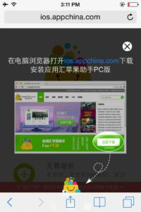 connect-pc-mac-start-install-chinese-app-store