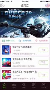 Download AppChina on iPhone-iPad