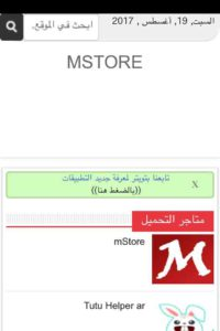 mStore For iOS