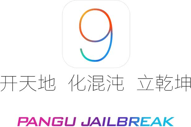 download-jailbreak iphone-ios-without-computer-pc